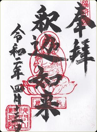 慈恵院 御朱印 奉拝 釈迦如来-2