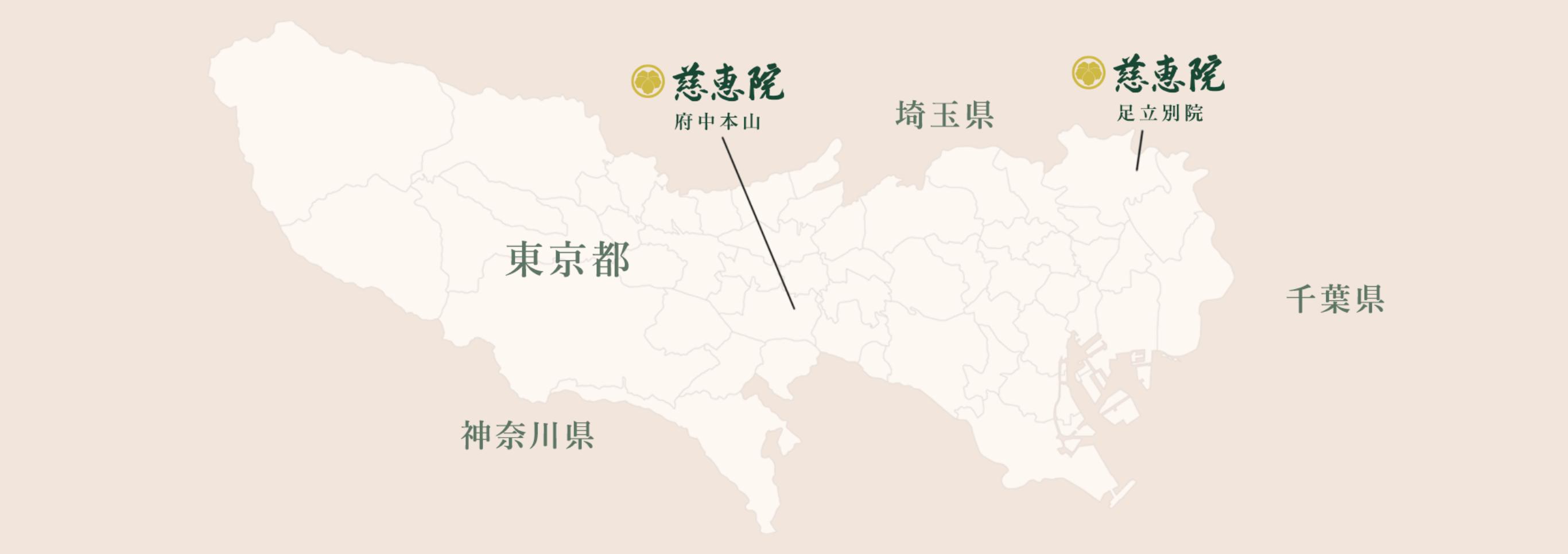 慈恵院 府中本山・足立別院の地図
