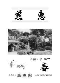 季刊誌「慈恵」令和2年春季号 No.70