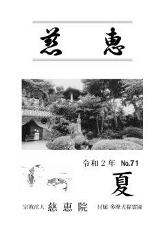 季刊誌「慈恵」令和2年夏季号 No.71