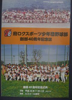 慈恵院 メディア掲載 府ロクスポーツ少年団野球部