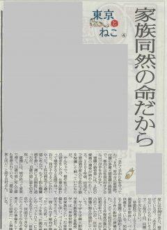 慈恵院 メディア掲載 読売新聞朝刊・平成29年1月10日