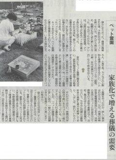 慈恵院 メディア掲載 朝日新聞朝刊・2017年4月29日(土)