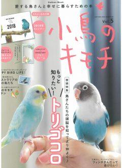 慈恵院 メディア掲載 学研ムック 小鳥のキモチ vol.5-1