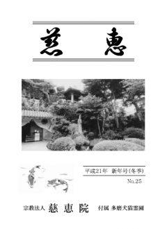 季刊誌「慈恵」平成21年新年号(冬季) No.25