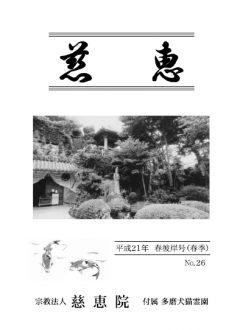 季刊誌「慈恵」平成21年春彼岸号(春季) No.26