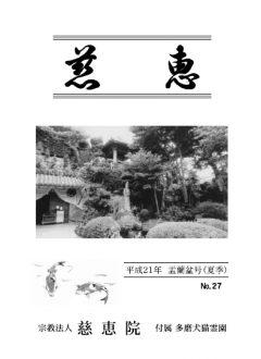 季刊誌「慈恵」平成21年盂蘭盆号(夏季) No.27