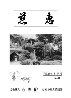 季刊誌「慈恵」平成26年冬季号 No.45