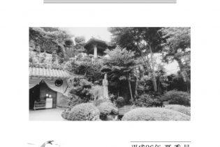 季刊誌「慈恵」平成26年夏季号 No.47