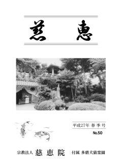 季刊誌「慈恵」平成27年春季号 No.50