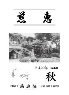 季刊誌「慈恵」平成29年秋季号 No.60