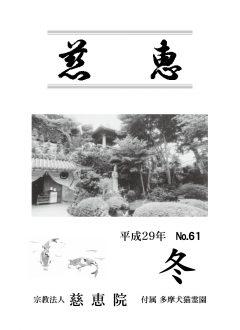 季刊誌「慈恵」平成29年冬季号 No.61