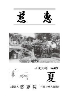 季刊誌「慈恵」平成30年夏季号 No.63