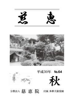 季刊誌「慈恵」平成30年秋季号 No.64