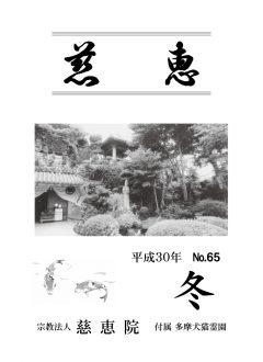 季刊誌「慈恵」平成30年冬季号 No.65