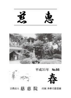 季刊誌「慈恵」平成31年春季号 No.66