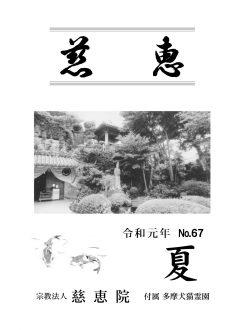 季刊誌「慈恵」令和元年夏季号 No.67