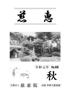 季刊誌「慈恵」令和元年秋季号 No.68