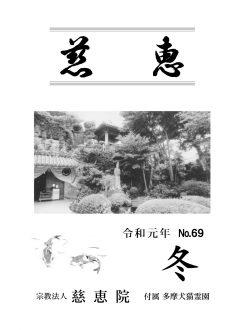季刊誌「慈恵」令和元年冬季号 No.69