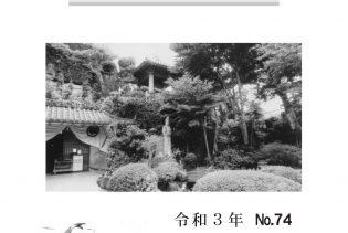 季刊誌「慈恵」令和3年春季号 No.74