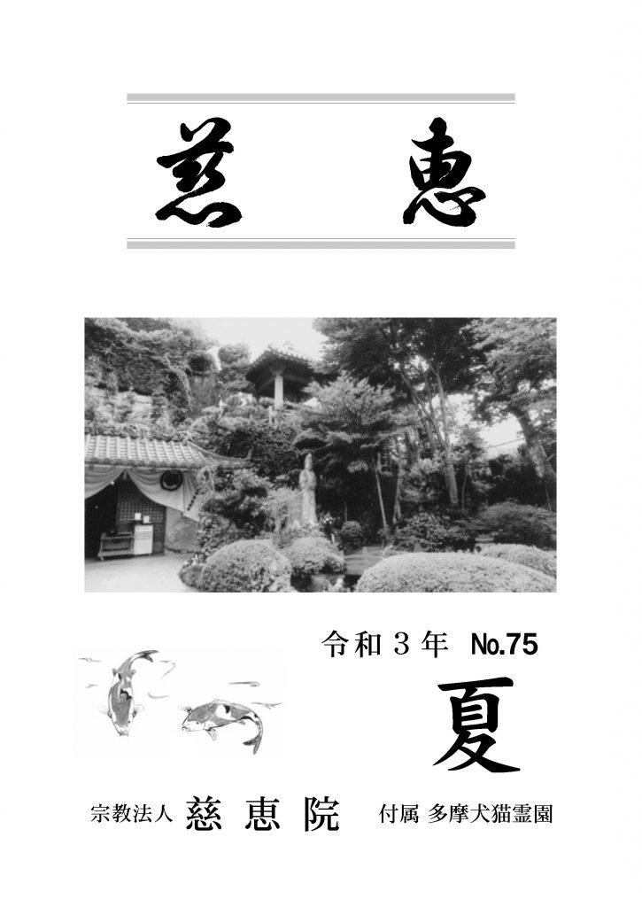 季刊誌「慈恵」令和3年夏季号 No.75